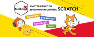 Мастер-класс по программированию Scratch @ Харків | Харківська область | Украина