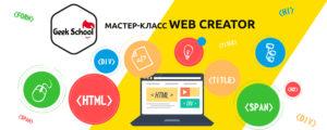 Мастер-класс Web Creator @ Geek School | Харків | Харківська область | Украина