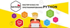 Мастер-класс по программированию Python @ Geek School | Харків | Харківська область | Украина