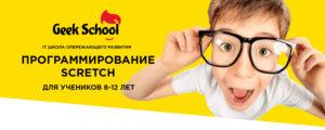 "Старт курса ""Программирование Scratch"" @ Geek School | Харків | Харківська область | Украина"