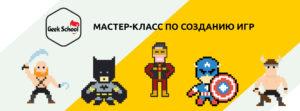 Мастер-класс Game Creator @ Geek School | Харків | Харківська область | Украина
