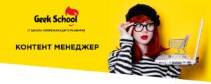 "Старт курса  IT мама ""Content Manager"" @ Geek School | Харків | Харківська область | Украина"