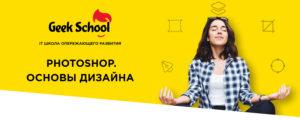 "Старт курса  IT мама ""Adobe Photoshop  и основы дизайна"" @ Geek School | Харків | Харківська область | Украина"