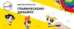 Мастер-класс по Графическому дизайну @ Geek School | Харків | Харківська область | Украина
