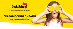 "Старт курса""Графический дизайн"" @ Geek School | Харків | Харківська область | Украина"