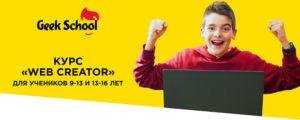 "Старт курса ""Web Creator"" @ Geek School | Харків | Харківська область | Украина"